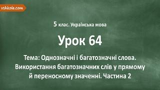 #64 Однозначні і багатозначні слова.Частина 2. Відеоурок з української мови 5 клас