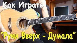 Уроки Игры на Гитаре: Разбор Песни РУКИ ВВЕРХ - ДУМАЛА/ Как Играть на Гитаре Руки Вверх