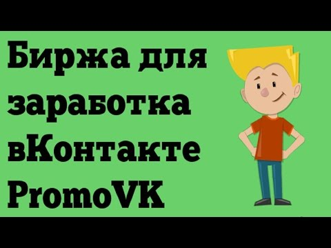 Как заработать 100 рублей в день на SocPublicиз YouTube · Длительность: 11 мин23 с