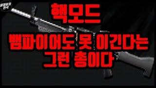 🔴[서든어택] 요청영상★ 핵모드에서 뱀파이어도 이길 수 없는 그런총이다... [즐겜유저만석][sudden attack]