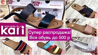 Полный обзор обуви до 500 рублей Шоппинг влог по магазину Kari Летняя коллекция Распродажа Скидки