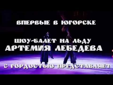 Видеоролик Шоу балет на льду Золушка