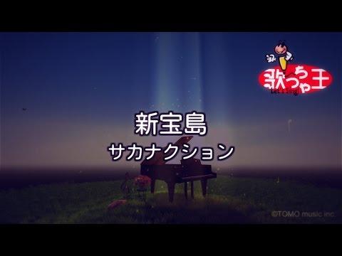 【カラオケ】新宝島/サカナクション