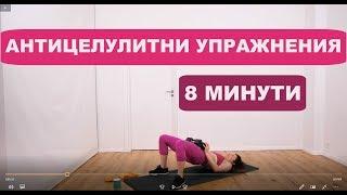 Упражнения за целулитните зони, дупе и бедра, 8 минути