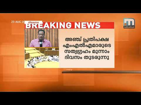 House Stalled Over UDF Demand For Shyalaja