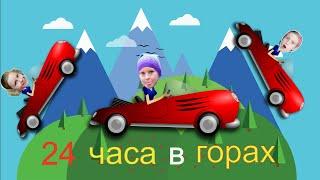 24 ЧАСА В ГОРАХ ЧЕЛЛЕНДЖ!!!! Видео для детей от Ulyana's Empire