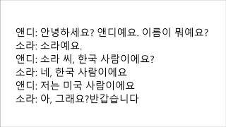 Basic Korean   Lesson 1