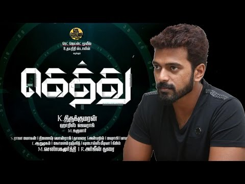 Actor Vikranth  Sharing his experience about GETHU