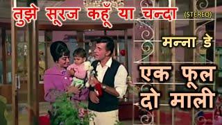 Tujhe Suraj Kahoon Ya Chanda (Stereo Remake)   Ek Phool Do Mali (1968)   Manna De   Ravi   Lyrics
