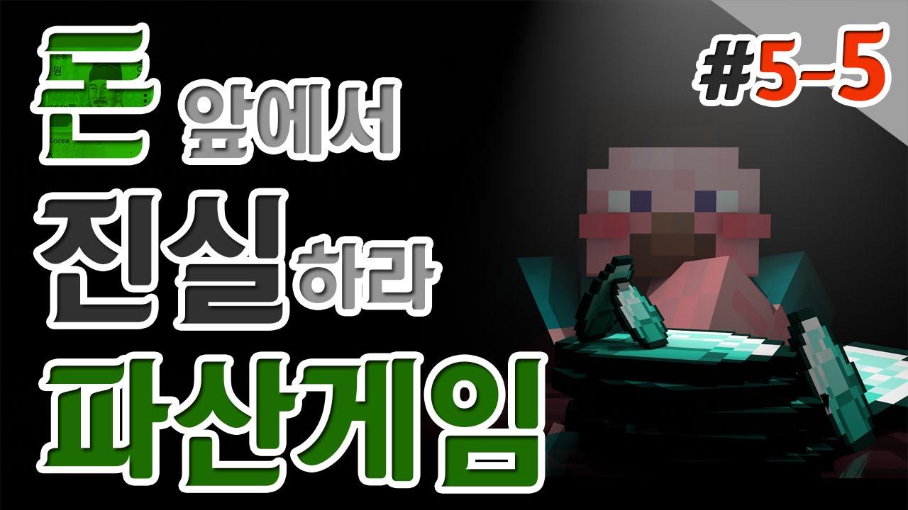 양띵 [드디어 일꾼들의 등장! 양띵의 대규모 컨텐츠 '파산게임' 5일차 5편] 마인크래프트