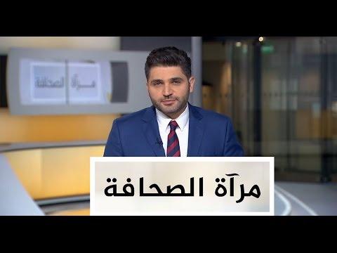 مرآة الصحافة - 01.05 - 28/4/2017  - نشر قبل 1 ساعة