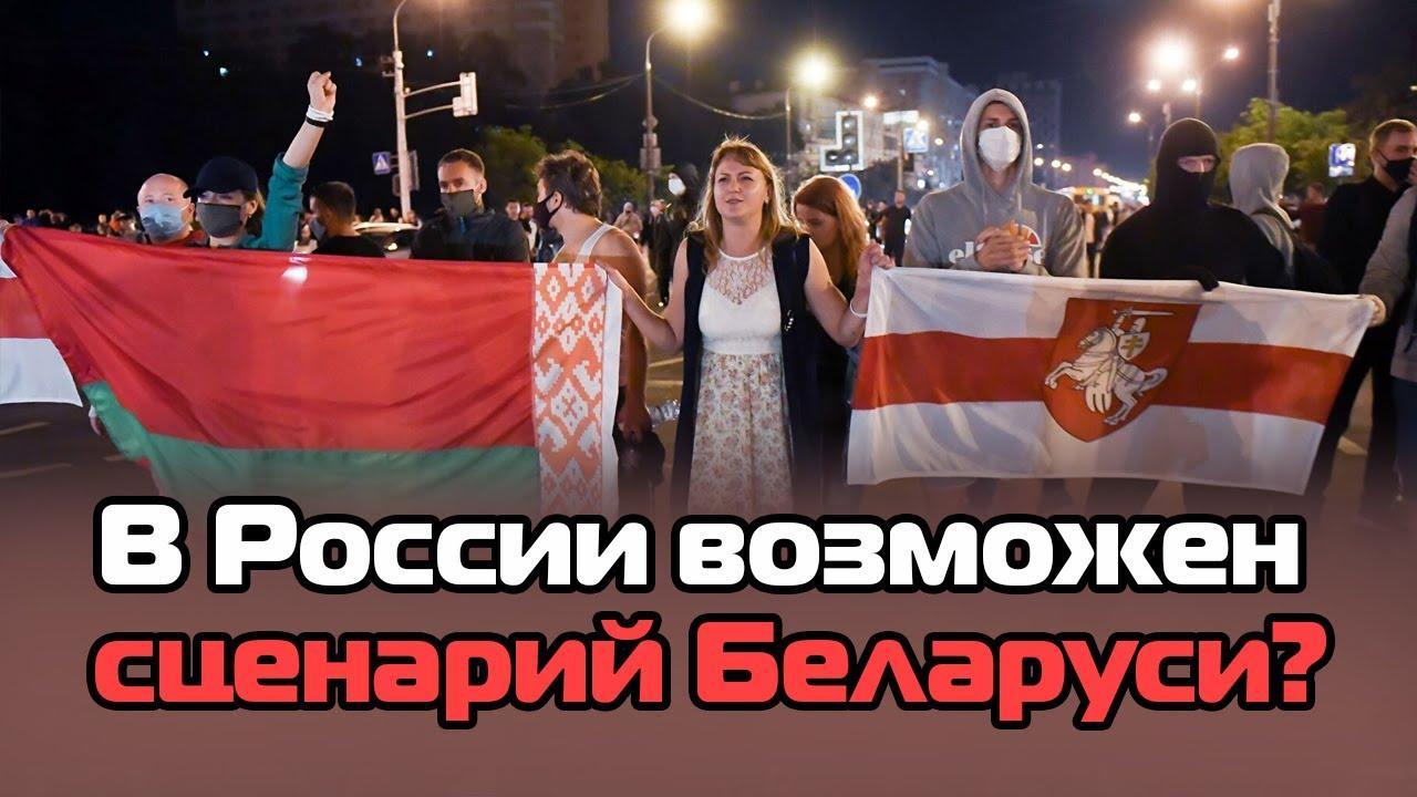 В России возможен сценарий Беларуси?