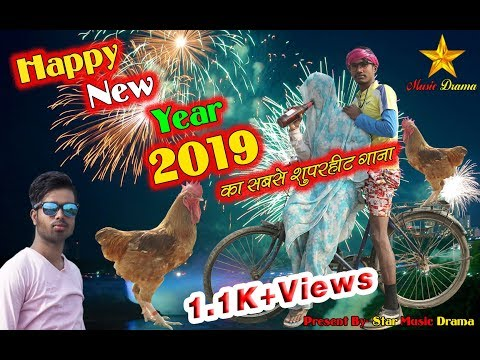 Bhojpuri New Song Happy New Year 2019 Singar Khesari lal Yadav HD VIDEO