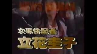 『女事件記者立花圭子』, 主題歌 「STOP MOTION〜永遠に〜」大黒摩季.