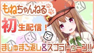 [LIVE] 【初配信!】ましゅまろを食べまくる!+イカちゃん?