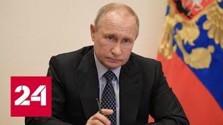Путин продлил контрсанкции - Россия 24 