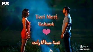 تيري ميري كاهاني الأغنية التي يبحث عنها الجميع مترجمة ❤Selin ve demir _Teri Meri kahani