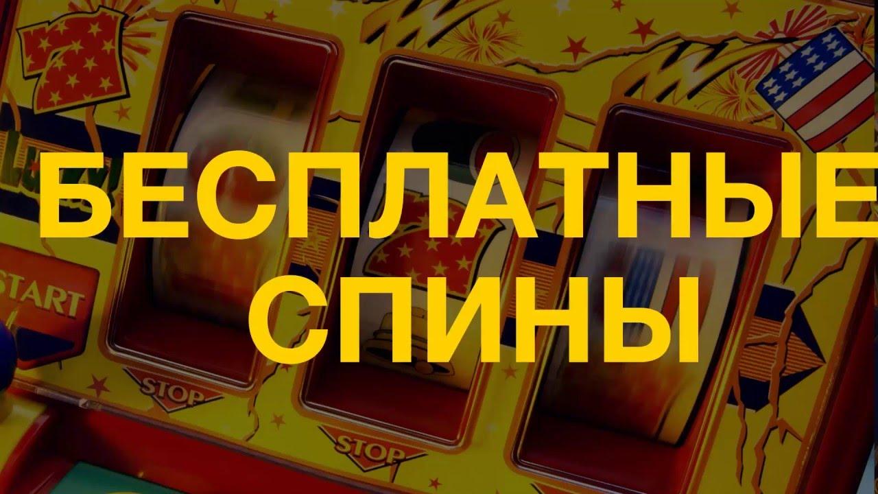 Что такое бесплатные вращения казино?