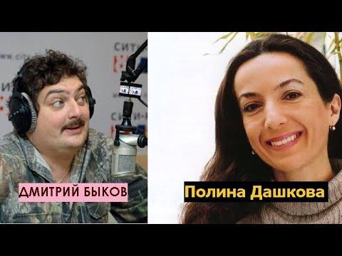 Дмитрий Быков / Полина Дашкова (писатель). В Ленина никто не стрелял