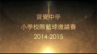 寶覺中學﹣小學校際籃球邀請賽2014/15