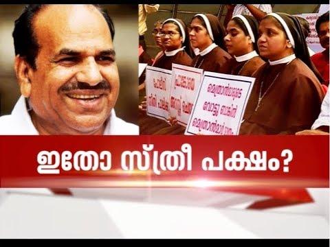 Nun's protest against Jalandhar Bishop | Nerkkuner 24 Sep 2018