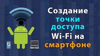 Мобильная точка доступа на смартфоне (настройка и подключение)