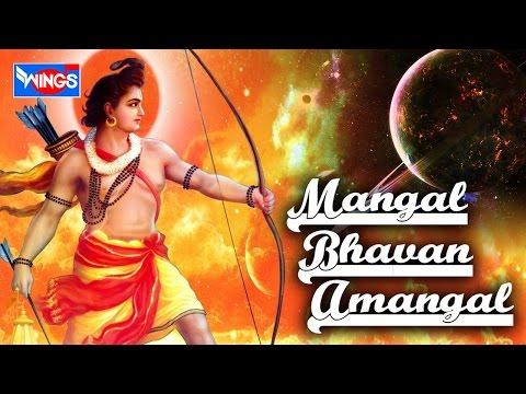 Mangal Bhavan Amangal Haari Drubahu Su...
