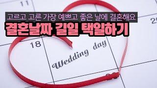 고르고 고른 가장 예쁘고 좋은 날에 결혼해요 : 결혼날짜 길일 택일하기
