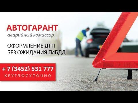 видео: АВАРИЙНЫЙ КОМИССАР ТЮМЕНЬ ТЕЛЕФОН 531777
