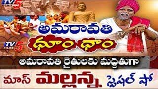 #APCapital: Amaravathi DhumDham | Mass Mallanna Special Live Show |  | Promo | TV5