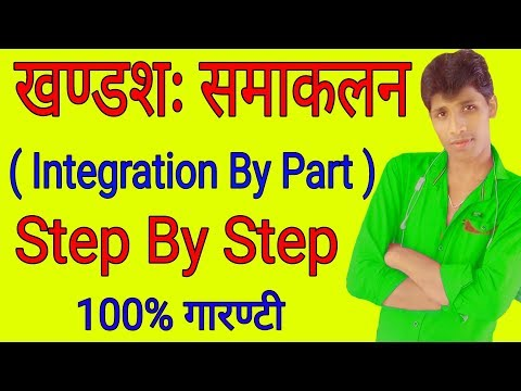 hot to solved integrartion by part (खण्डशः समाकलन up board class -12 By Anil kumar yadav suraj)