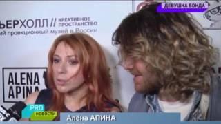 "Алена Апина в программе ""PRO Новости"" (2017)"