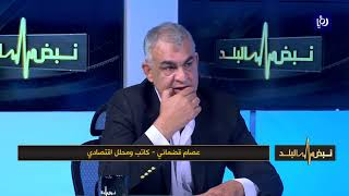 قضماني: الأردن يستطيع قلب التحديات وربط المحروقات بضريبة ظلم للمواطن (8-6-2019)