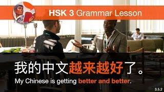 越来越..... (more and more) - HSK 3 Grammar Lesson 3.5.2