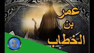 قصة روعة  |  قصص من الزمن القديم  | عمر بن الخطاب 1 - قصص الصحابة