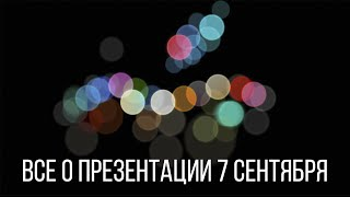 Apple Special Event 2016 - iPhone 7 и iPhone 7 Plus, Apple Watch Series 2, EarPods, AirPods
