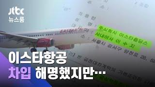 """이스타항공 """"사모펀드서 차입"""" 해명…'담보' 등 앞뒤 …"""