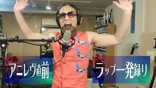 MOTSUのラップチャンネル、ゲトーブラスタへようこそ(^^♪ 日本語字幕をオンにするとさらに詳しい部分がわかるよ。 【優勝】 アニレヴ VOL.4...