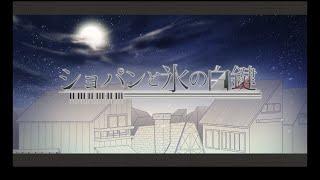 [MV]ショパンと氷の白鍵【初音ミクSweet】