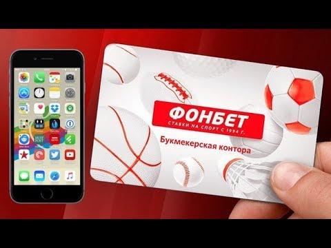 Фонбет букмекерская контора приложение на андроид