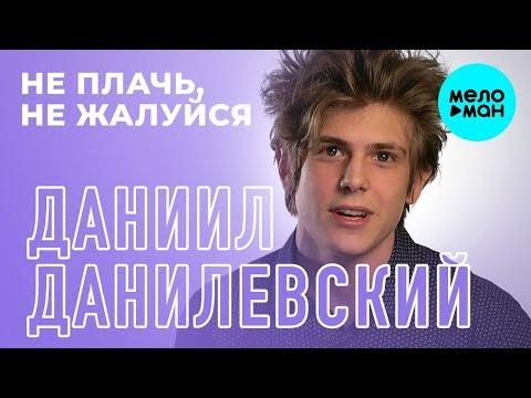 Даниил Данилевский - Не плачь не жалуйся Single