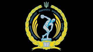 НУФВСУ - кафедра спортивных игр