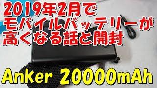 2019年にモバイルバッテリーが値上がりする話と開封 Anker Power Core II 20000mAh