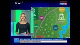 """«Деловые новости» за 18 08 2016. КП """"Гринвич"""""""