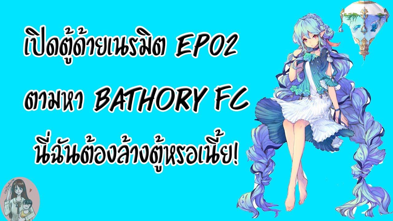เปิดตู้ด้ายเนรมิต EP02 ตามหา Bathory FC นี่ฉันต้องล้างตู้หรอเนี้ย! : Exos Heroes