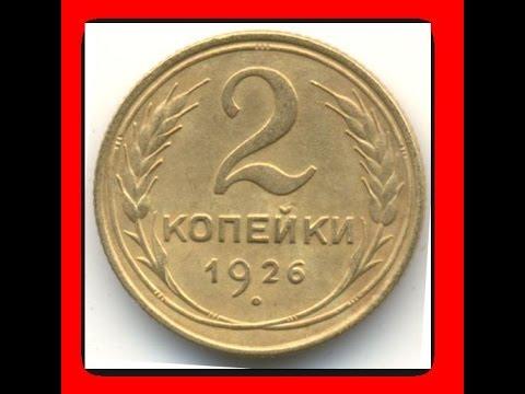 Стоимость монеты в 2 копейки 1925 г. Рекордная – 42000 руб.!. Цена редких разновидностей полтинников возрастает до 23000 руб. 1 копейка 1927 года.