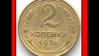 Сколько стоит монета 2 копейки 1926 год СССР Нумизматика(, 2015-06-09T13:12:33.000Z)