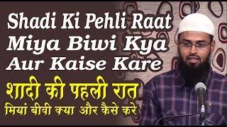 Suhagraat - Shadi Ki Pehli Raat Miya Biwi Kya Aur Kaise Kare By Adv. Faiz Syed