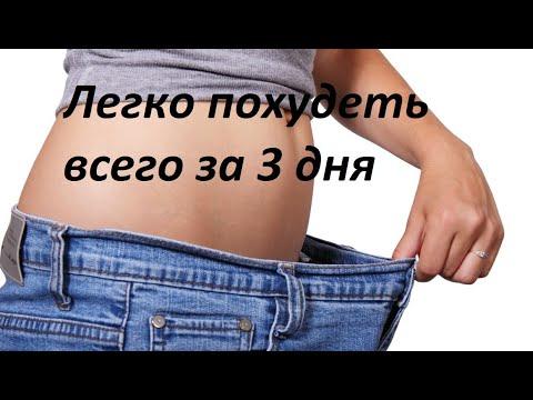 Быстро и легко похудеть за 3 дня. Морковная диета