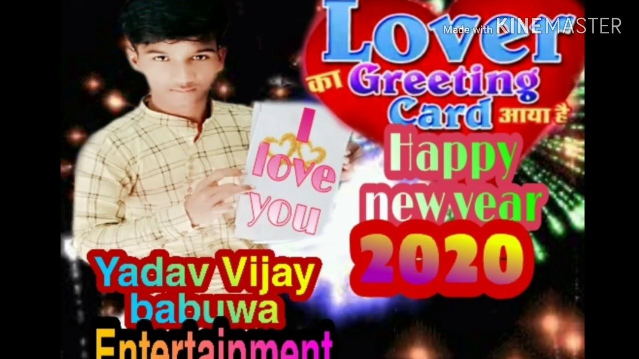 Lover ka greeting Card aaya hai Bhojpuri song 2020 khesari ...
